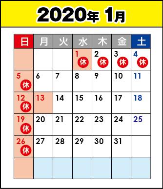 1月の営業日カレンダー