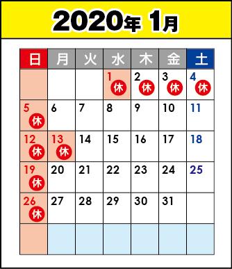 1月の営業日カレンダー(一部変更しました)