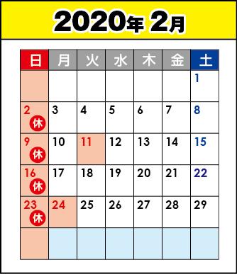 2月の営業日カレンダー